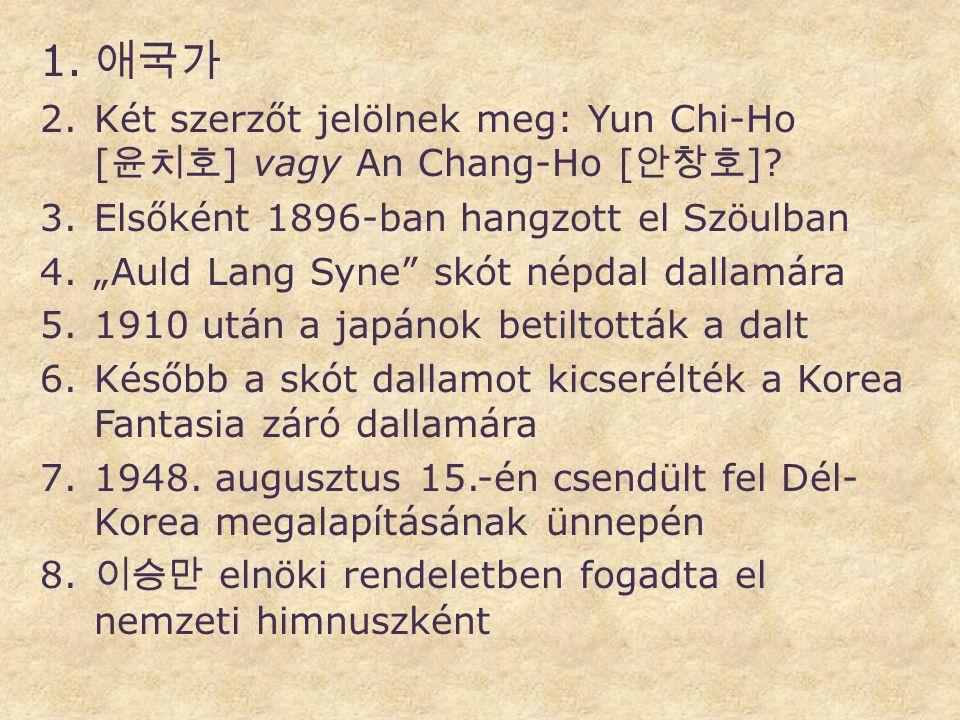 애국가 Két szerzőt jelölnek meg: Yun Chi-Ho [윤치호] vagy An Chang-Ho [안창호]